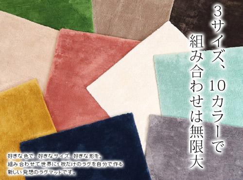 【NP】EXマイクロパズルラグ(MS-301) 新カラー登場